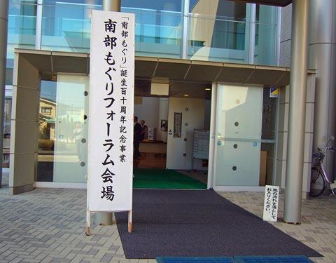 洋野町文化会館
