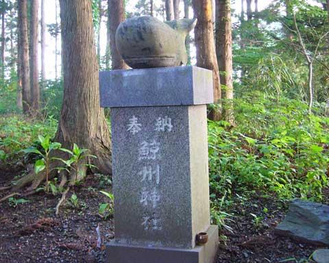 鯨洲神社 石碑