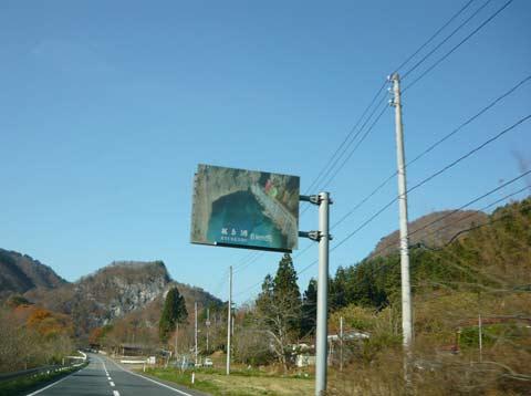 岩手県洋野町 発信: 国道455号か...