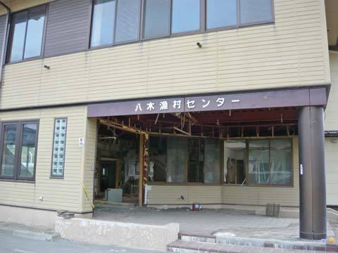 八木漁村センター