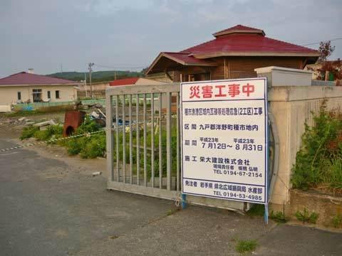 壊滅状態のうに栽培センター