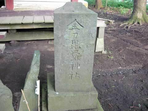金毘羅神社の石