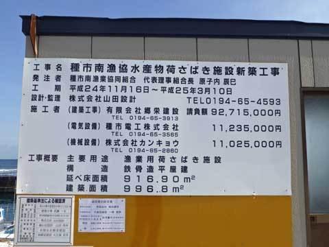 宿戸漁港の荷捌き施設工事