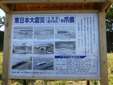 洋野町の被害状況