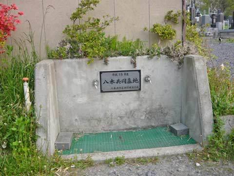八木共同墓地