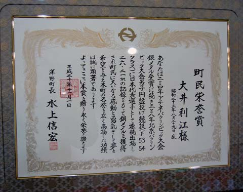 町民栄誉賞