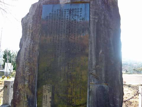 城内小中学校の石碑