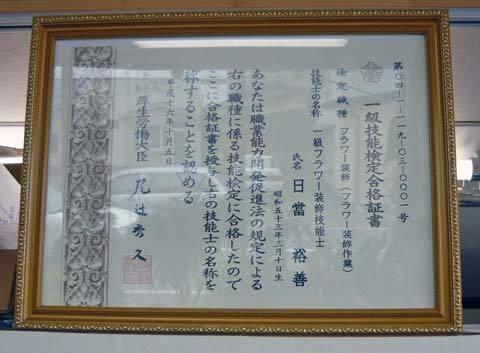 フラワーショップ三恵の賞状