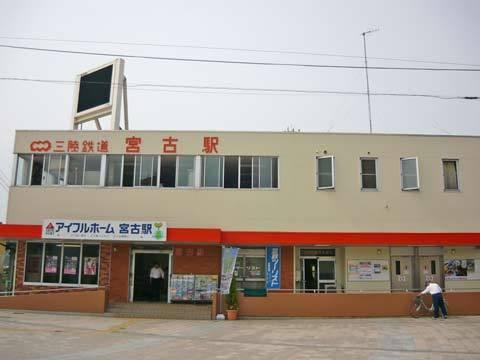 三陸鉄道宮古駅