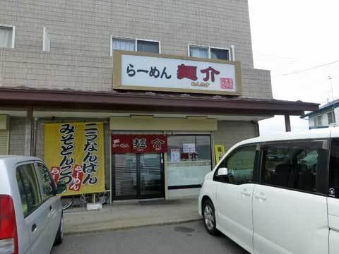 らーめん麺介