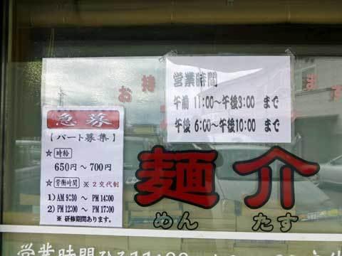 ラーメン麺介