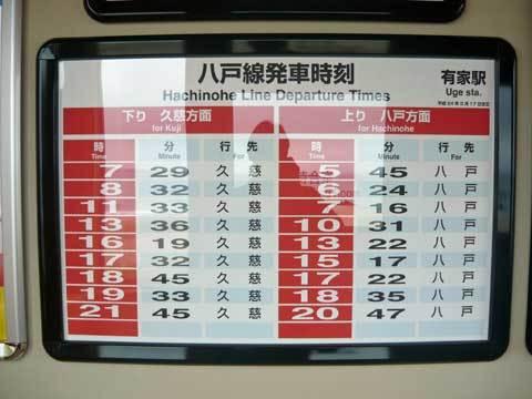 有家駅の時刻表